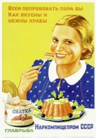 Реклама Крабов в СССР. Всем попробовать пора бы как вкусны и нежны крабы.