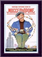 Продукты государственных фабрик в Моссельпроме. Советская реклама