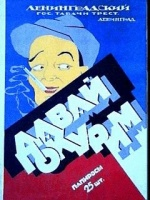 Ленинградский гос табачный трест. Давай покурим  Советская реклама