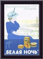 Белая ночь. Советская реклама