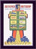 Лотерея автодор - Советская реклама