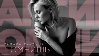 Тамара Саксина поделилась красивой историей любви