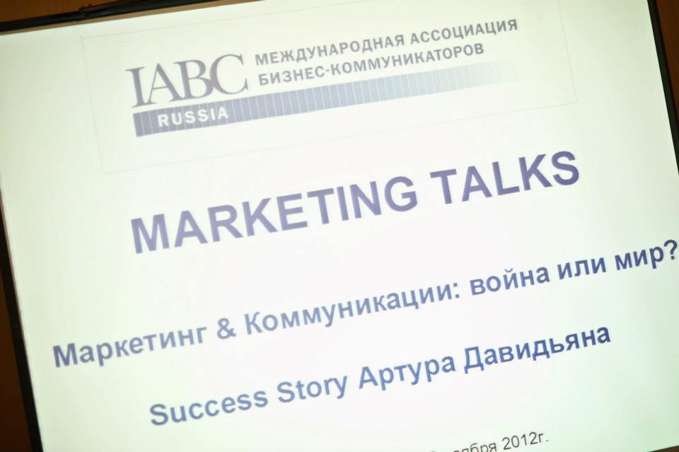 Фотография из альбома: Первое мероприятие Marketing Talks